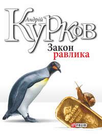 Андрій Курков - Закон равлика