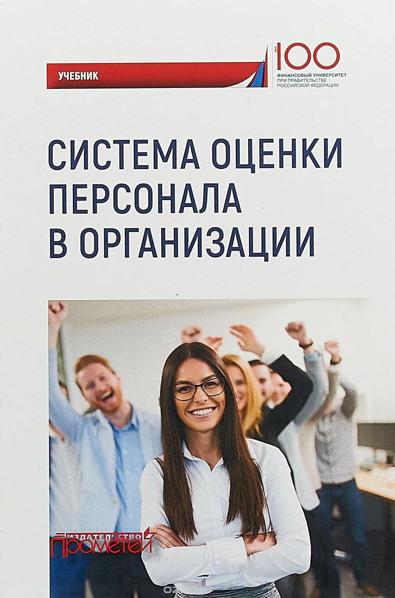 Коллектив авторов Система оценки персонала в организации в а симахин робастные непараметрические оценки