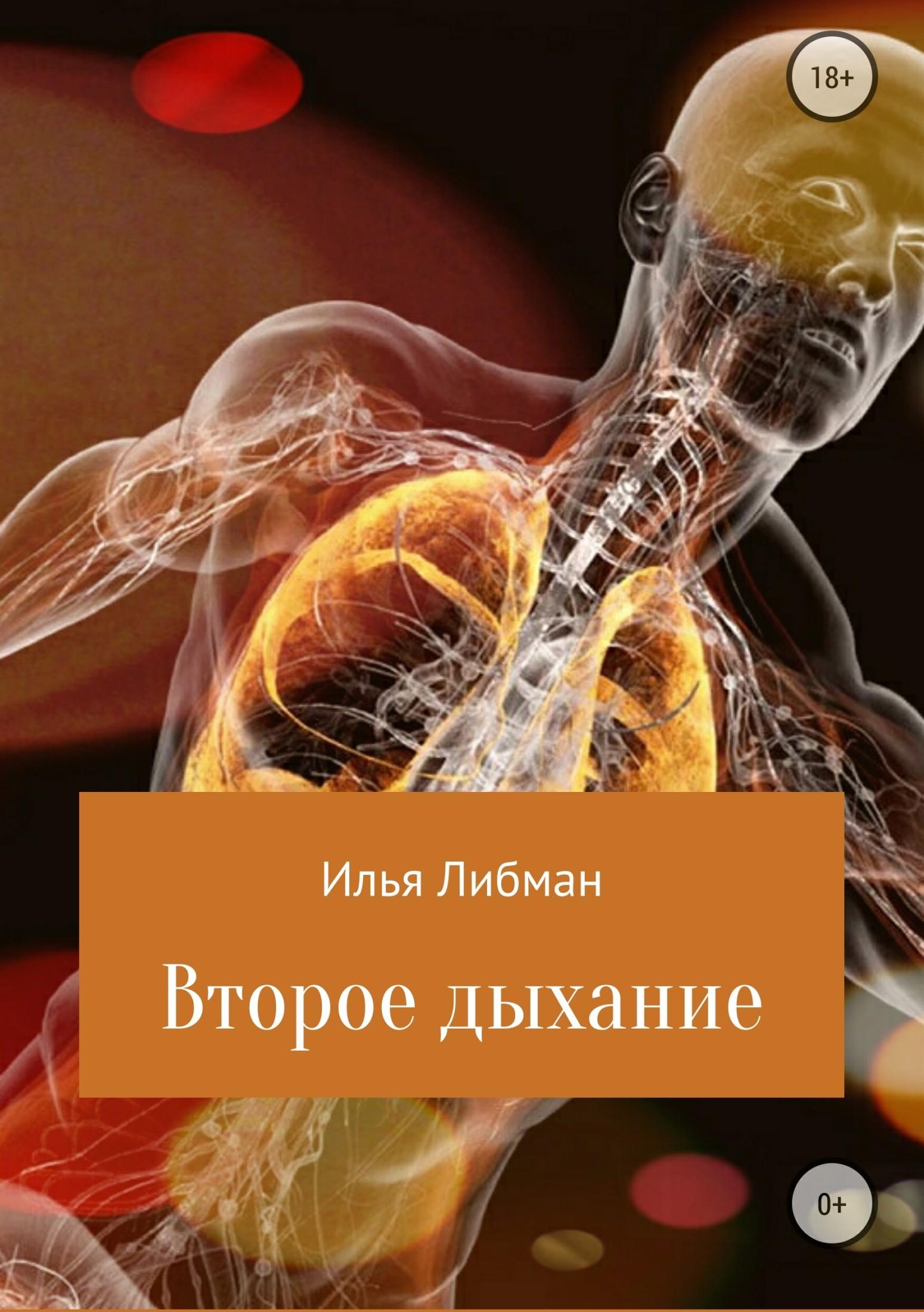 Илья Либман - Второе дыхание
