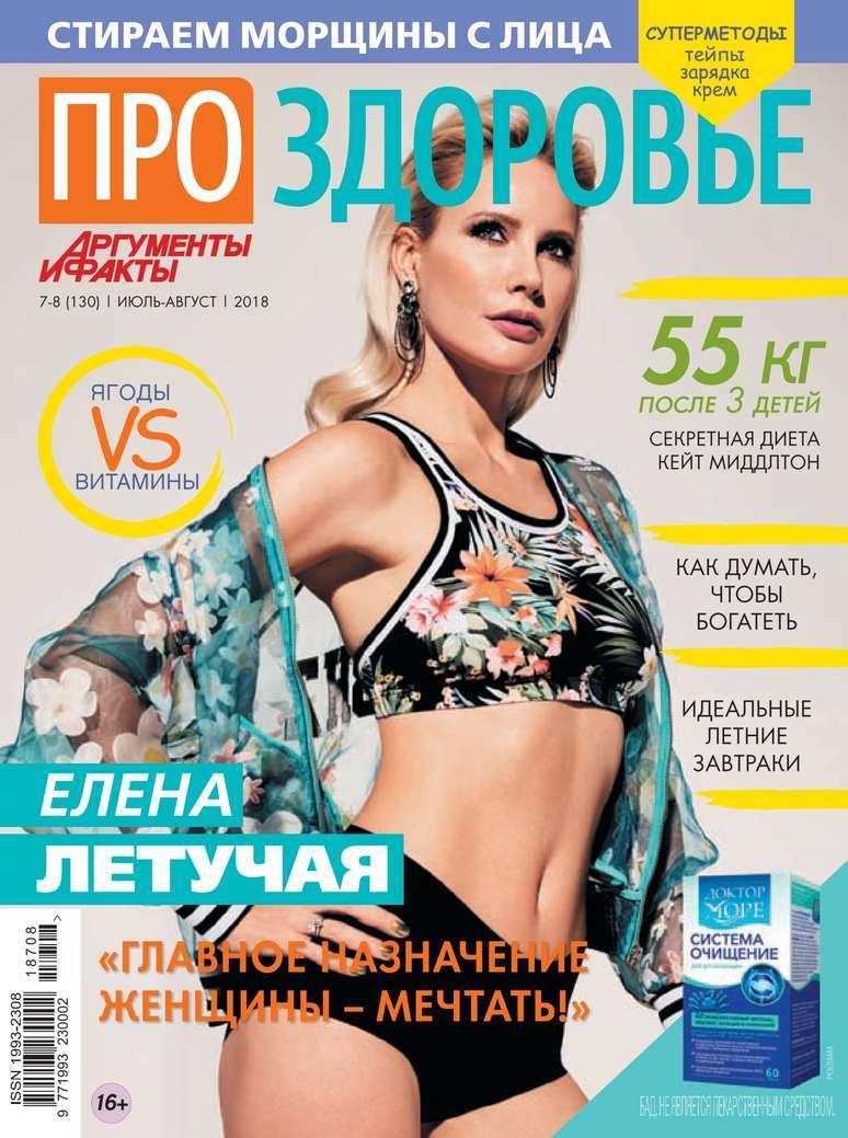 Редакция журнала АиФ. Про здоровье Аиф. Про Здоровье 07-08-2018