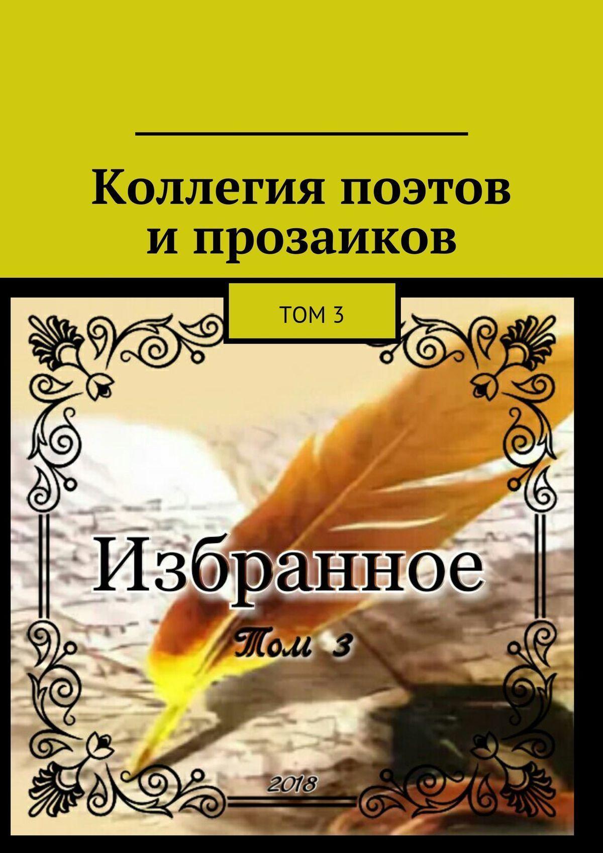 Коллегия поэтов и прозаиков. Том 3