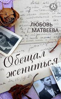 Любовь Матвеева - Обещал жениться