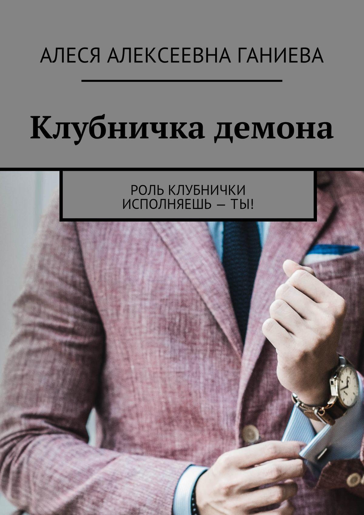 Обложка книги Клубничка демона, автор Алеся Алексеевна Ганиева