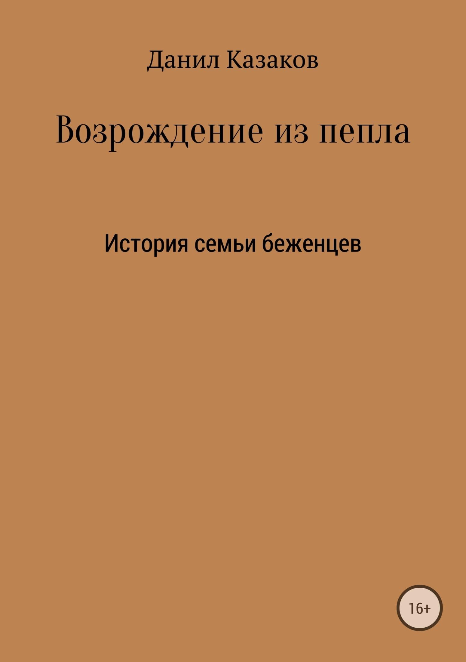 Данил Казаков - Возрождение из пепла