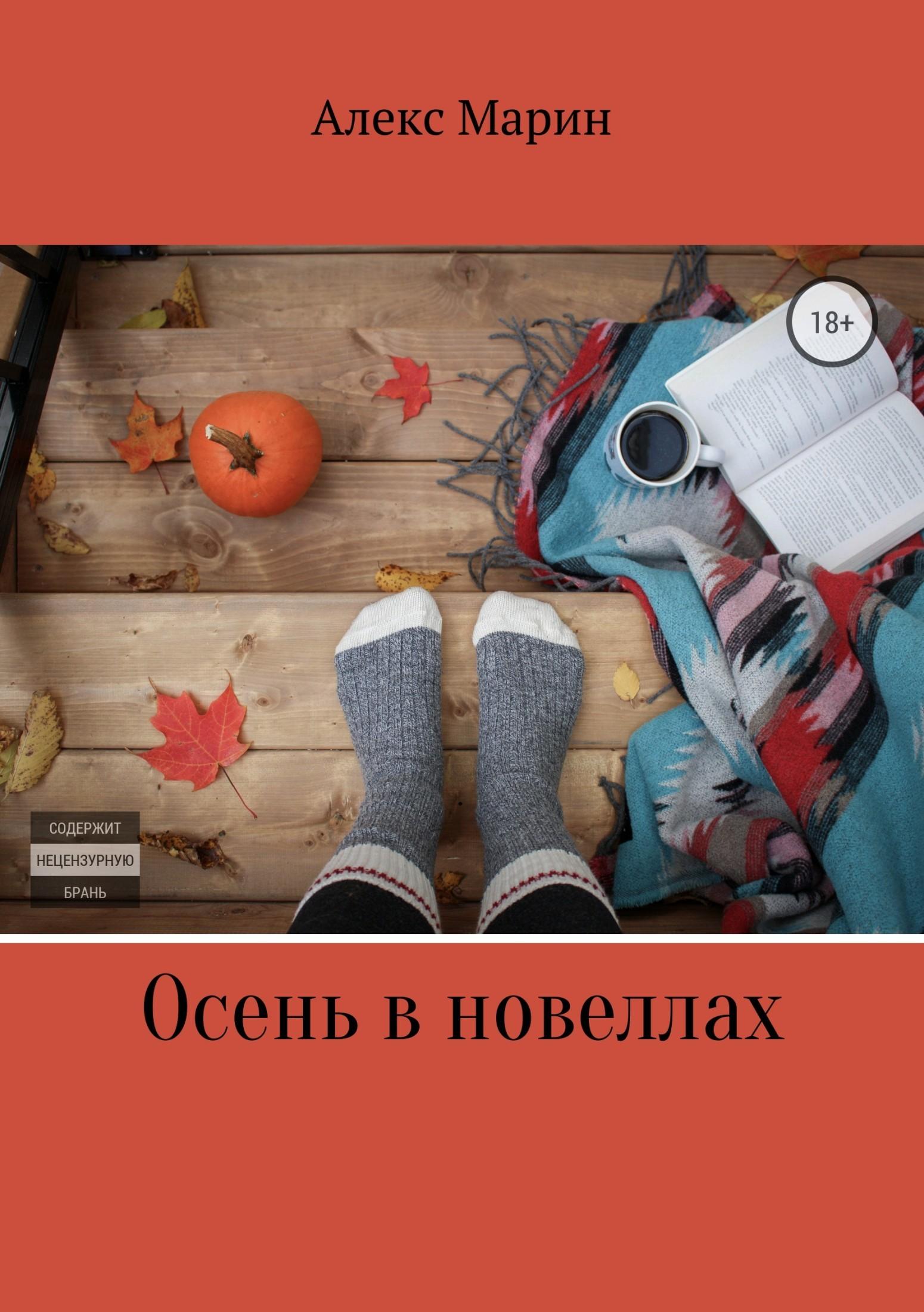 Осень в новеллах
