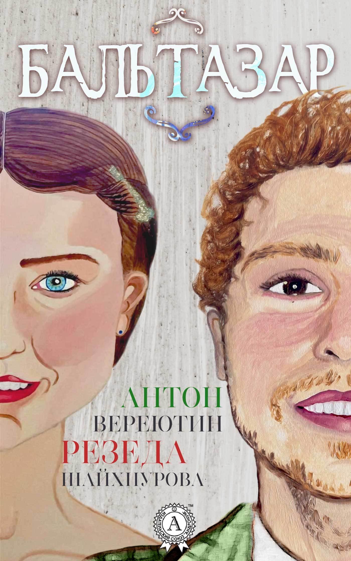 Резеда Шайхнурова, Антон Вереютин - Бальтазар
