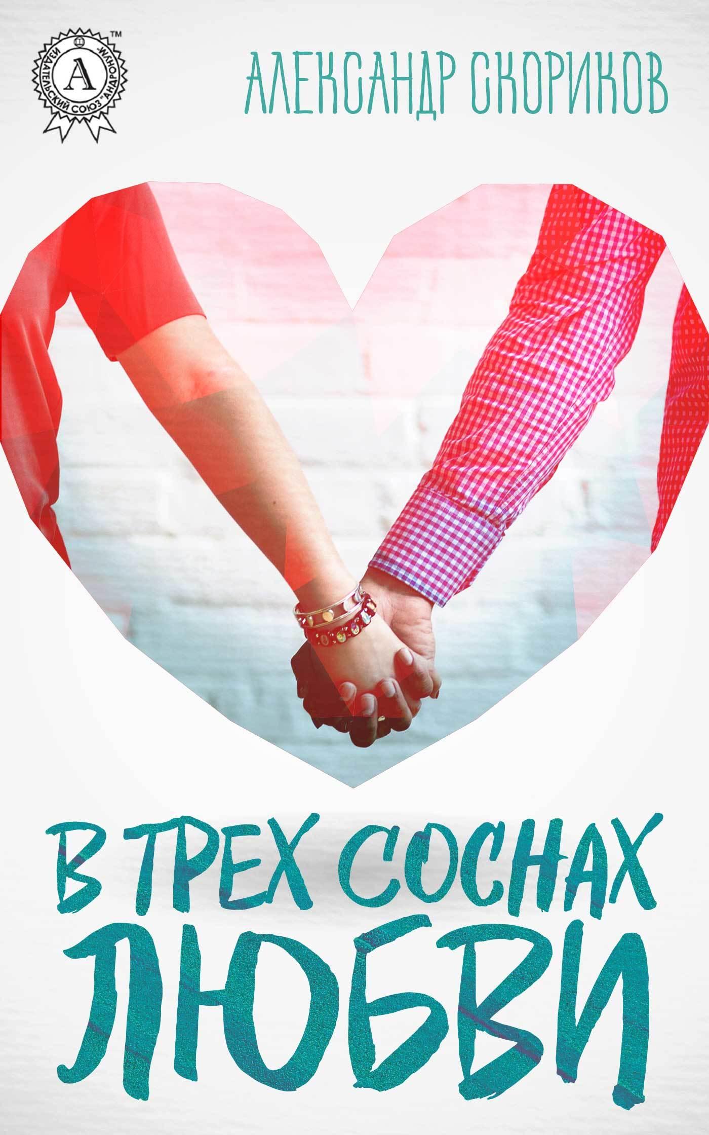 Александр Скориков - В трёх соснах любви