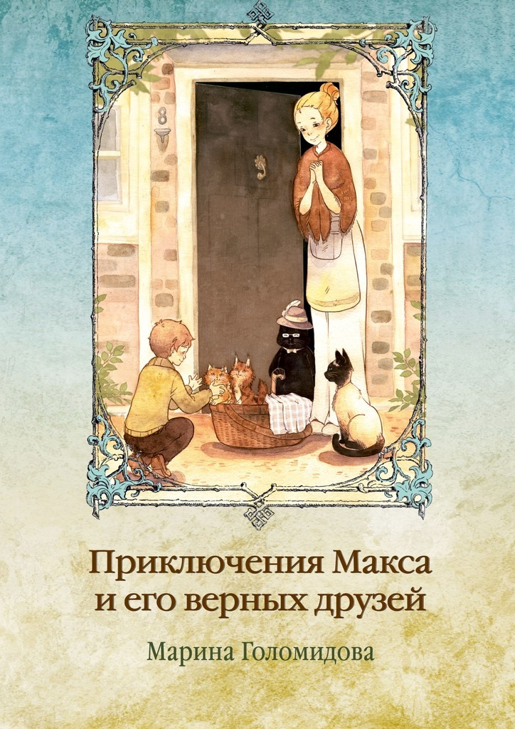 Приключения Макса и его верных друзей