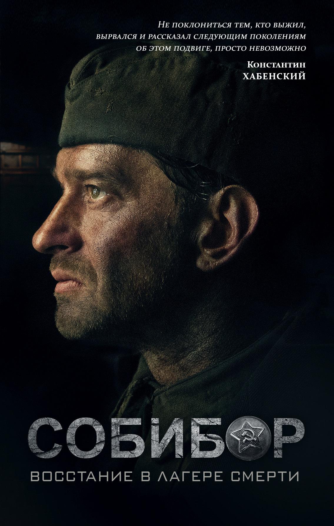 Иван Беркутов - Собибор. Восстание в лагере смерти