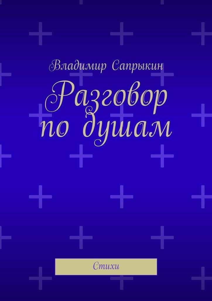 Владимир Сапрыкин Разговор подушам. Стихи ISBN: 9785449099242 татьяна сапрыкина мышонок и его имя