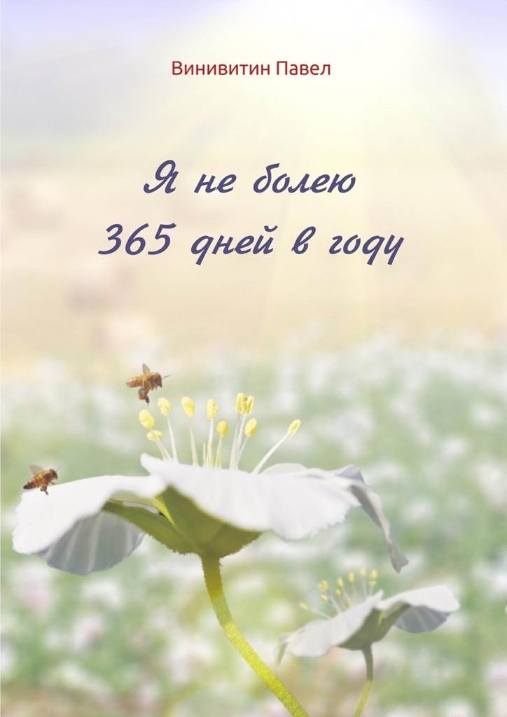 Я не болею 365 дней в году