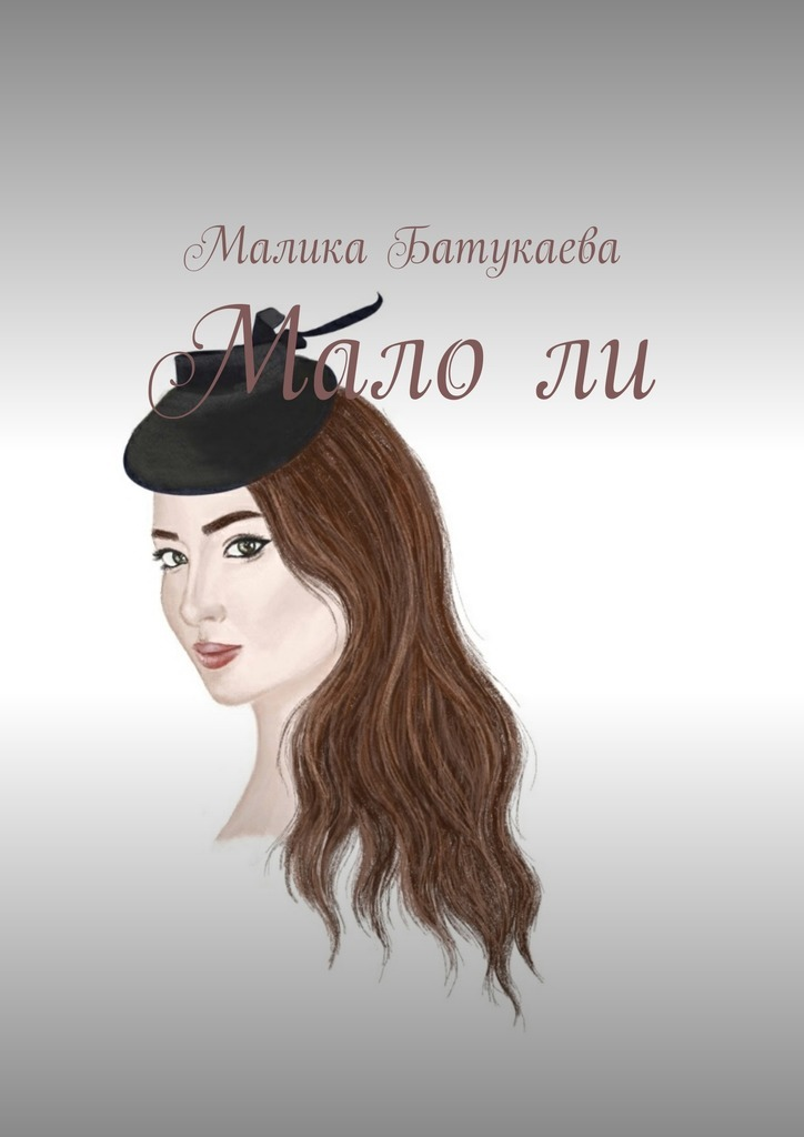 Малика Батукаева Мало ли мойес дж один плюс один