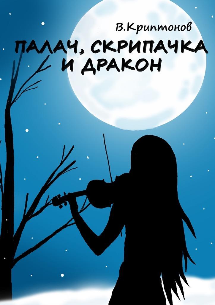 Обложка книги Палач, скрипачка идракон, автор Василий Криптонов