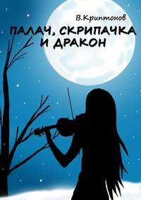 - Палач, скрипачка идракон