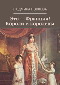 Людмила Попкова - Это – Франция! Королиикоролевы