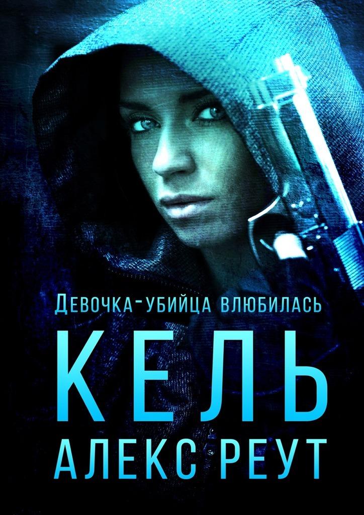 Обложка книги Кель. Девочка-убийца влюбилась, автор Алекс Реут
