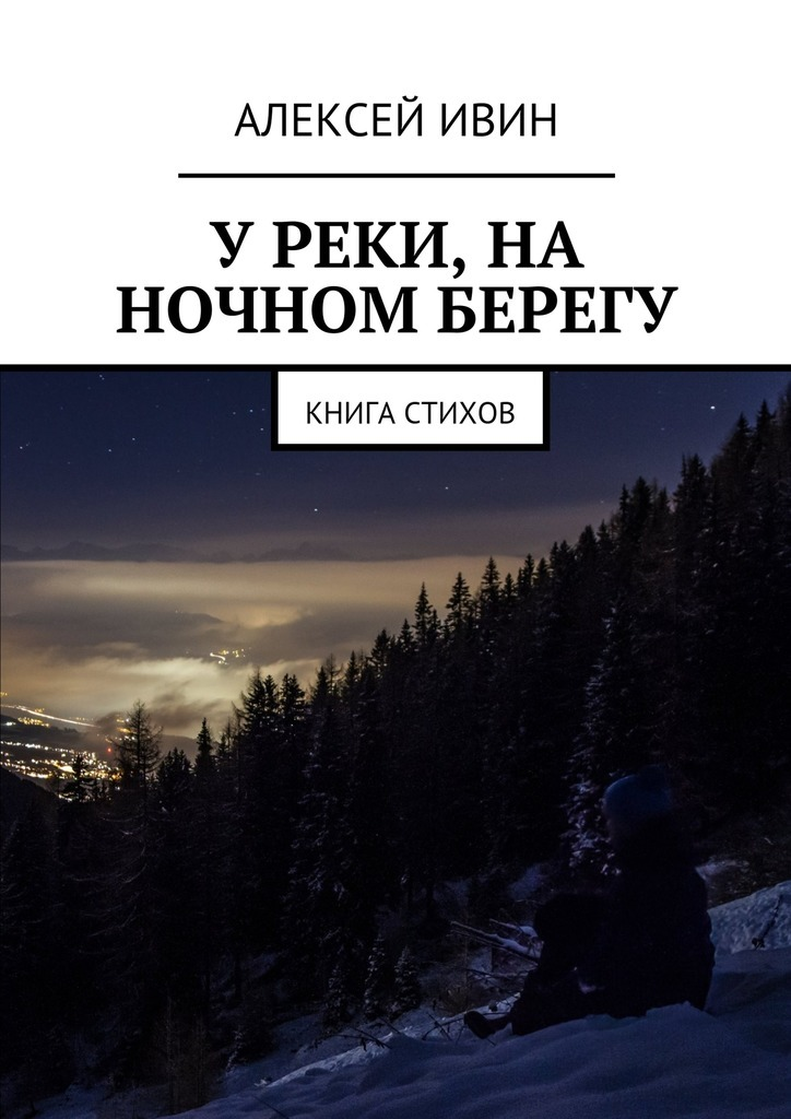У реки, на ночном берегу. Книга стихов