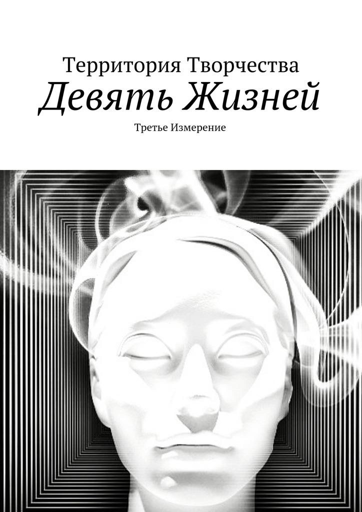 Валентина Спирина Девять жизней. Третье измерение цена