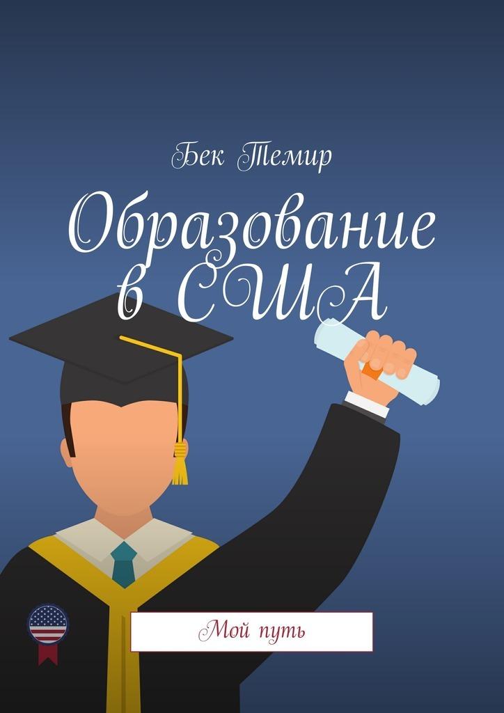 Образование вСША. Мой путь