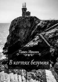 Павел Ившин - В когтях безумия