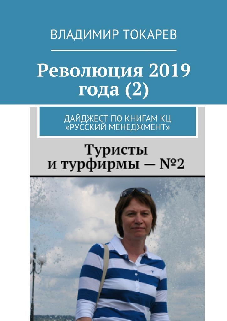 Революция 2019 года (2). Дайджест покнигам КЦ «Русский менеджмент»
