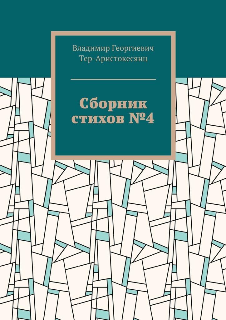 Владимир Георгиевич Тер-Аристокесянц Сборник стихов№4