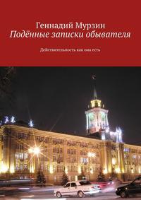 Геннадий Мурзин - Подённые записки обывателя. Действительность как онаесть