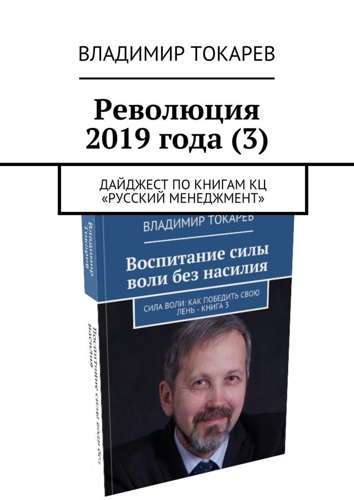 Революция 2019года (3). Дайджест покнигам КЦ «Русский менеджмент»