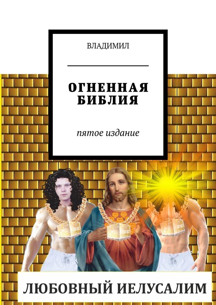Владимил Огненная Библия. Пятое издание перкуссия и пэд alesis percpad