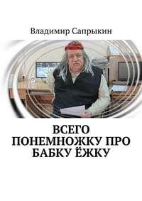 Владимир Сапрыкин - Всего понемножку про Бабку Ёжку