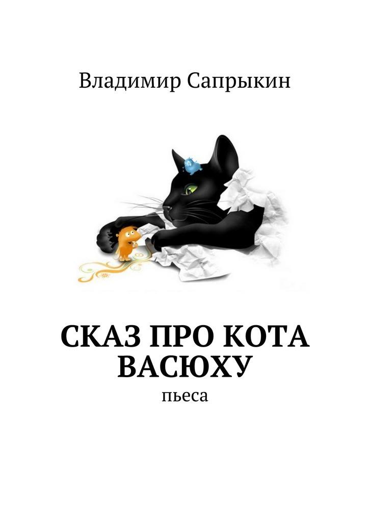Сказ про кота Васюху. Пьеса