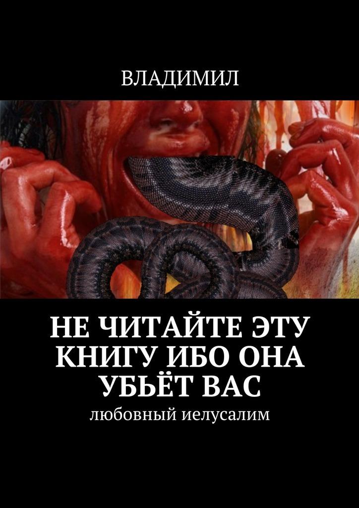 ВЛАДИМИЛ Не читайте эту книгу, ибо она убьёт вас. Любовный Иелусалим перкуссия и пэд alesis percpad