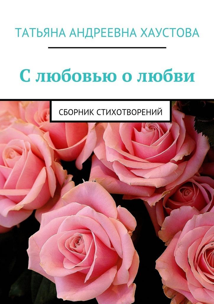 Слюбовью олюбви. Сборник стихотворений