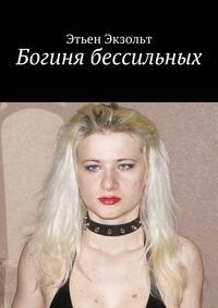 Этьен Экзольт - Богиня бессильных