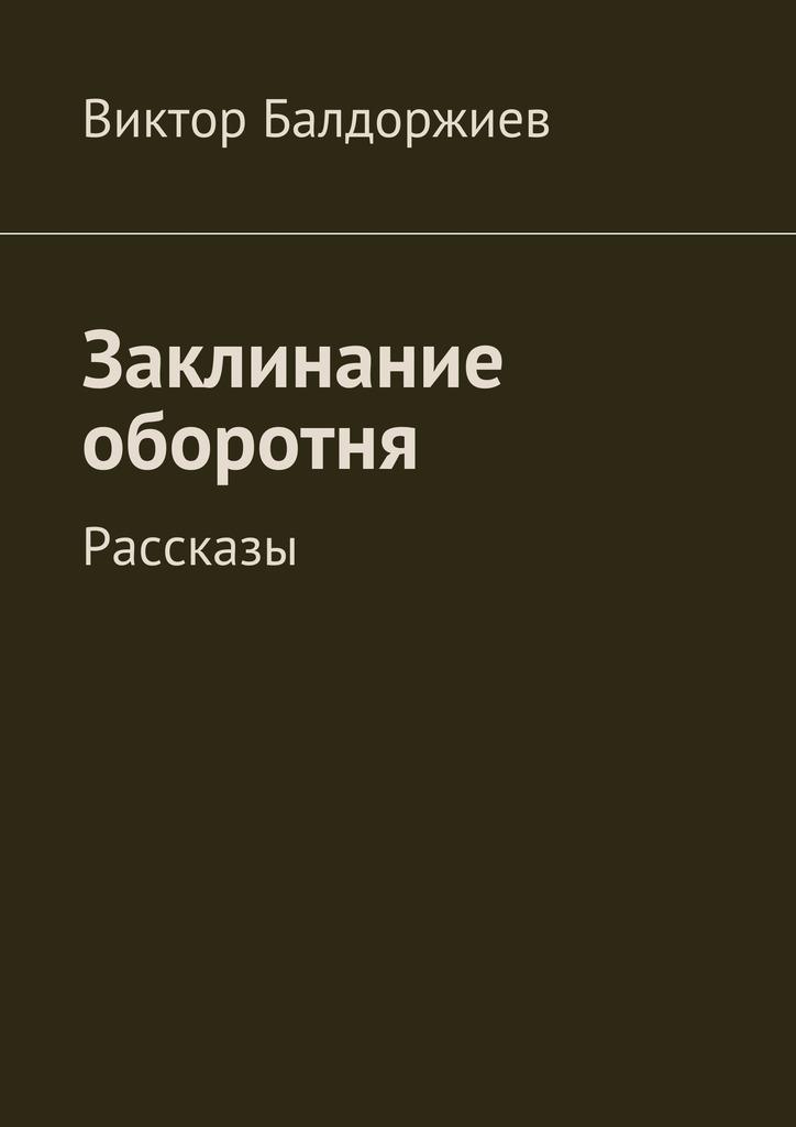 Обложка книги Заклинание оборотня. Рассказы, автор Виктор Балдоржиев