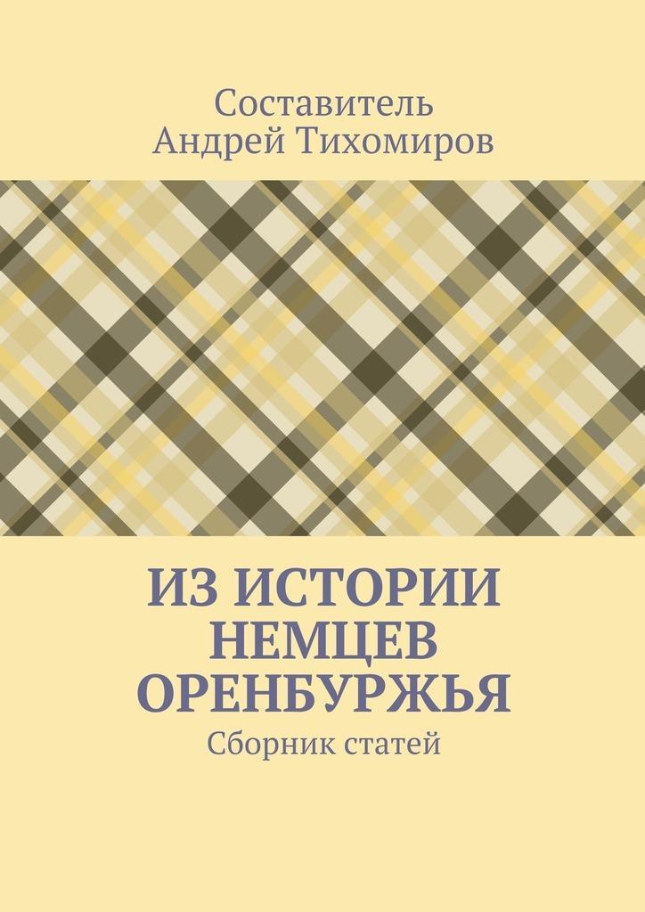 Андрей Тихомиров Из истории немцев Оренбуржья. Сборник статей