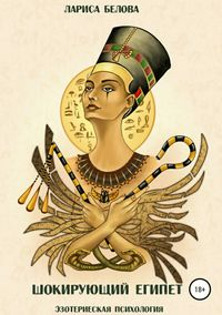 Лариса Александровна Белова - Шокирующий Египет