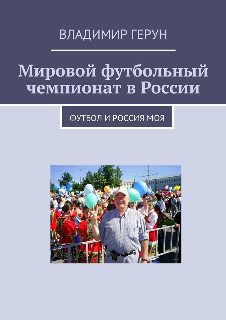 Мировой футбольный чемпионат вРоссии. Футбол иРоссиямоя