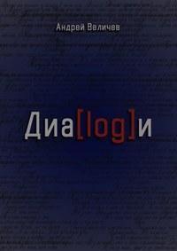 Андрей Величев - Диалоги