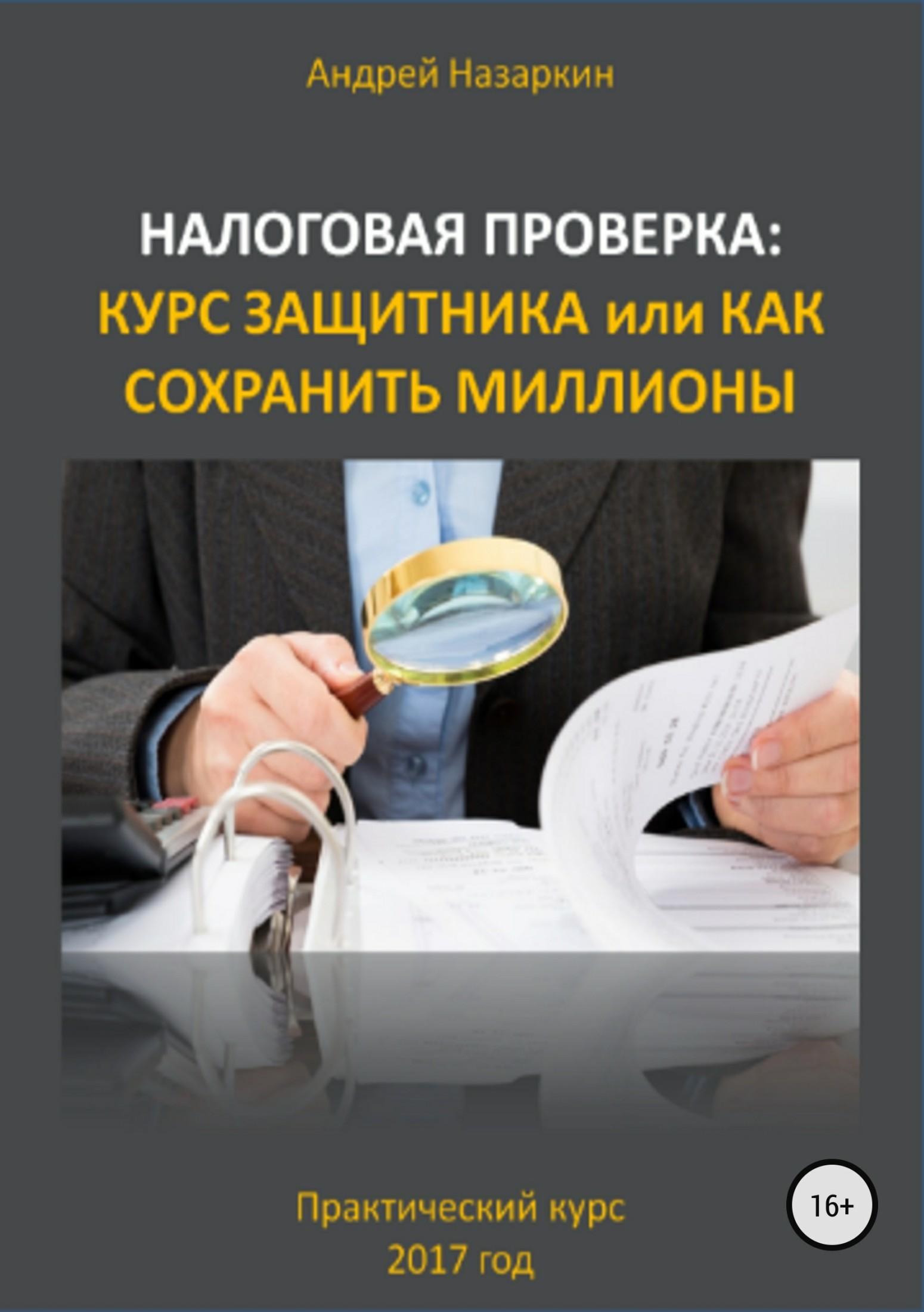 Андрей Назаркин - Налоговая проверка: курс защитника или как сохранить миллионы