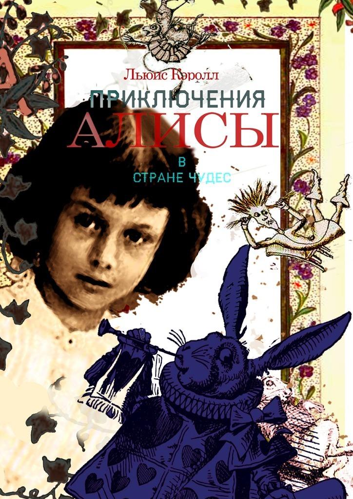 Льюис Кэролл Приключения Алисы в Стране Чудес ISBN: 9785449302816 кэрролл л приключения алисы в стране чудес