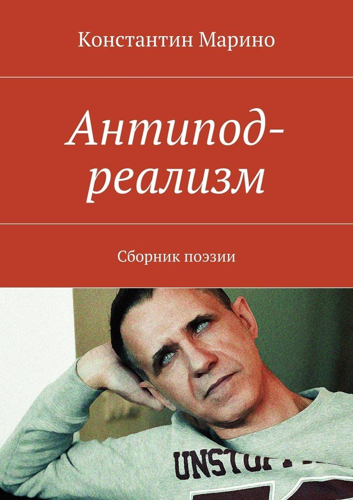 Константин Марино Антипод-реализм. Сборник поэзии