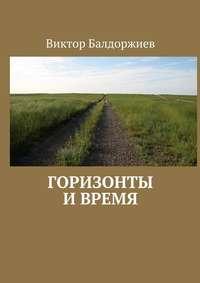 Виктор Балдоржиев - Горизонты ивремя
