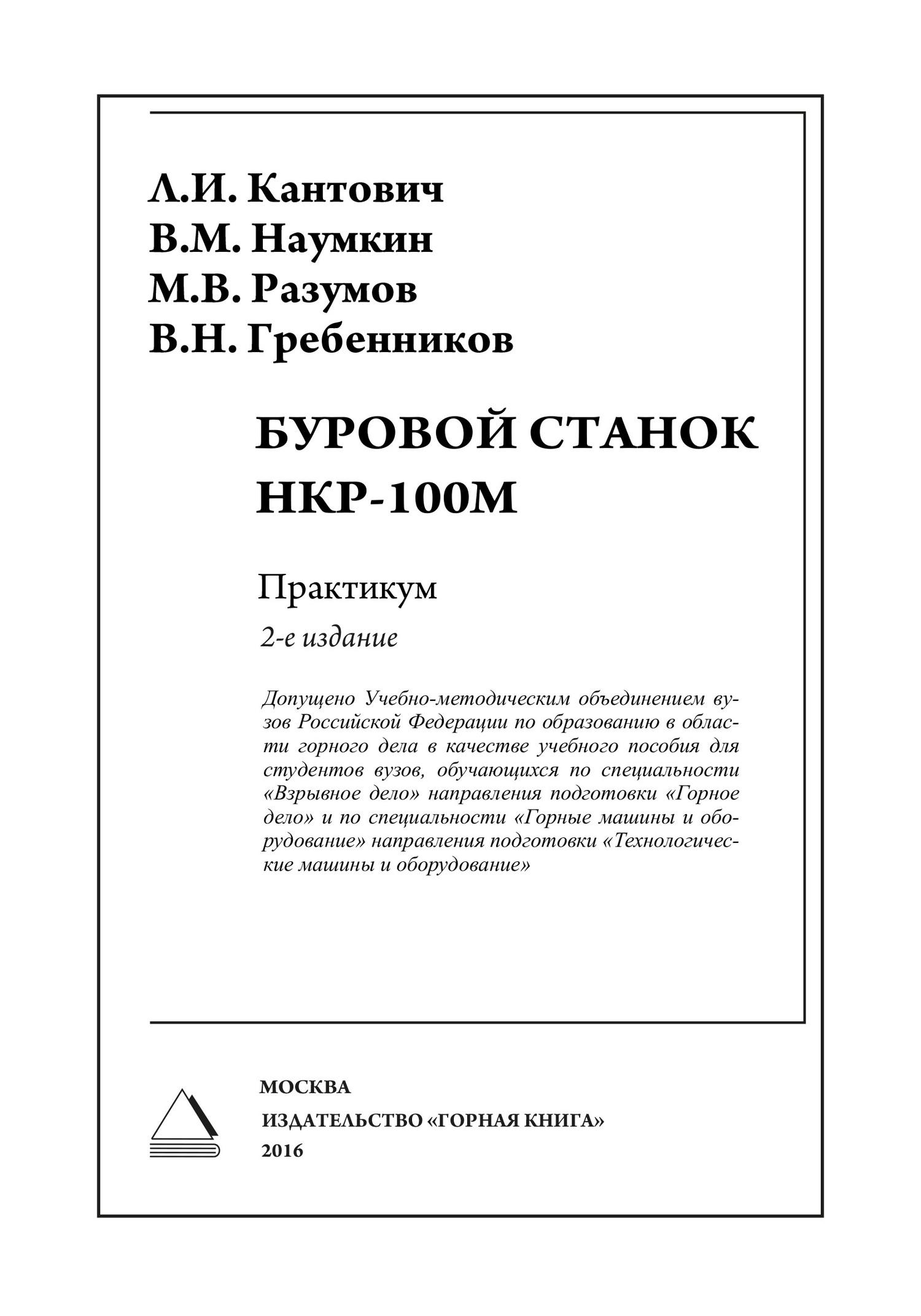 Л. И. Кантович Буровой станок НКР-100М. Практикум