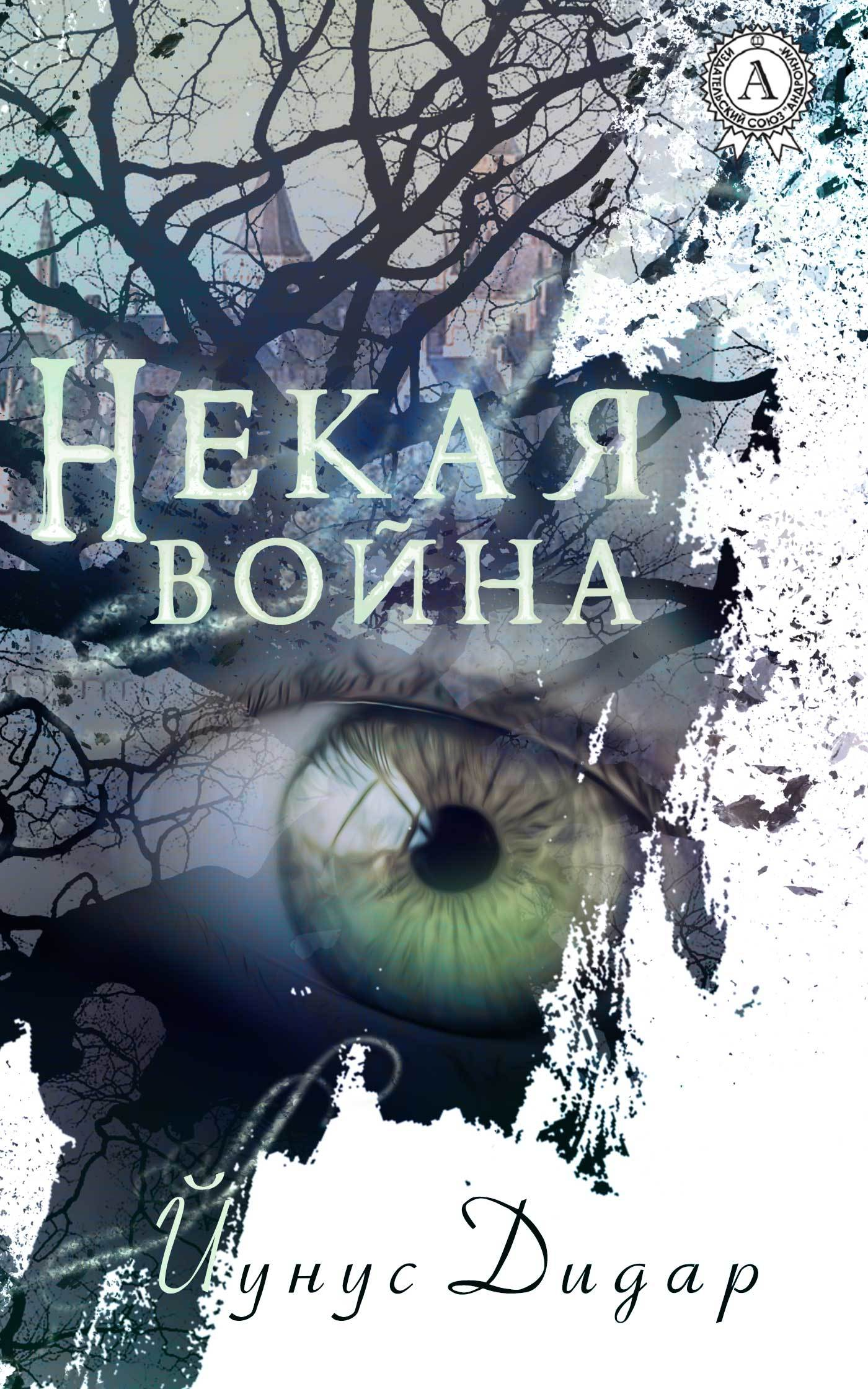 Йунус Дидар Некая война ISBN: 9781387879373