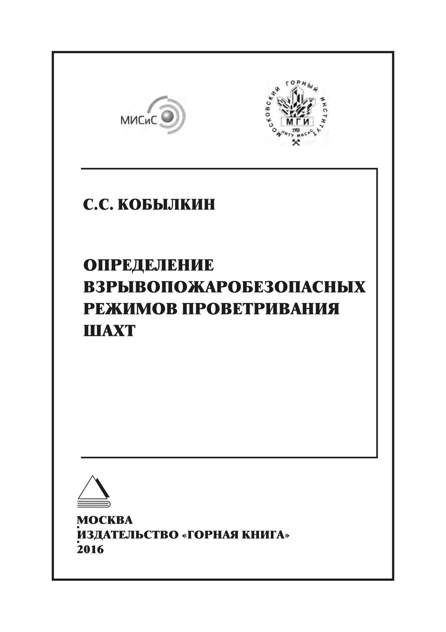 Определение взрывопожаробезопасных режимов проветривания шахт