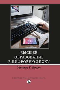 Уильям Г. Боуэн - Высшее образование в цифровую эпоху