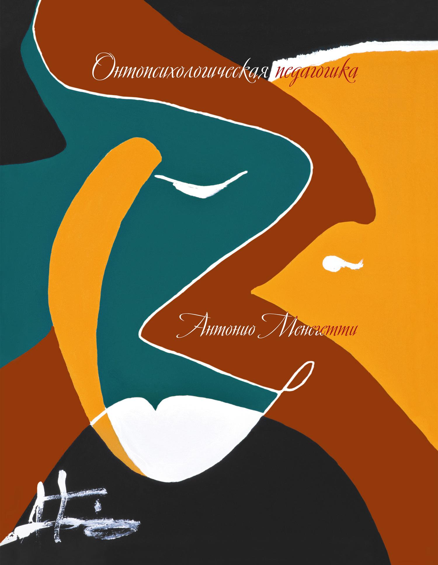 Антонио Менегетти - Онтопсихологическая педагогика
