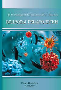 В. В. Малеев - Вопросы гепатологии
