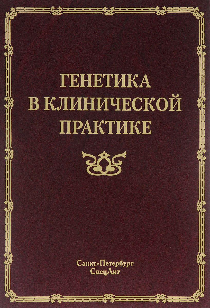 Е. В. Карпова Генетика в клинической практике ISBN: 978-5-299-00672-8